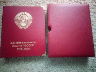 Набор юбилейных рублей СССР в альбоме + футляр