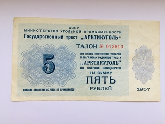 Шпицберген 5 рублей 1957 года Арктикуголь СССР