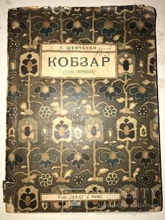 1925 Кобзар Шевченко