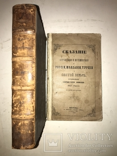 1856 Путешествие в Россию Молдавию Турцию и Святую Землю