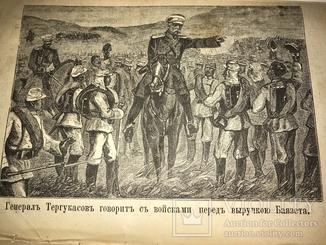 1890 Крым Турецкая Война Мемуары военных