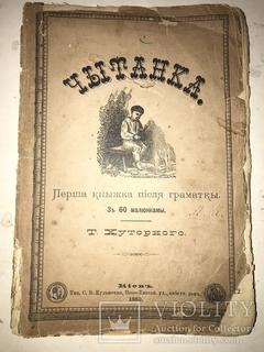 1883 Українська Читанка Хуторная Киев