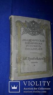 1913 Грибоедов - Горе от ума