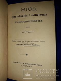 1896 Мёд. Его свойства и применение в хозяйстве