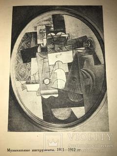 1933 Пабло Пикассо Авангард