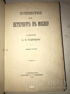 1906 Запрещённая книга Путешествие из Петербурга в Москву Первое цензурное