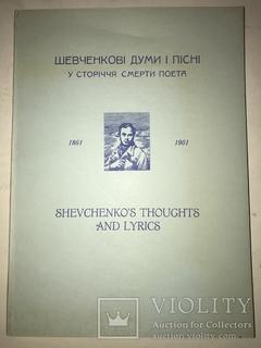 1961 Шевченкові Думи і Пісні у Сторіччя смерті Поета