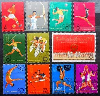 1965 г. Китай. Национальный чемпионат Гаш. Полная серия