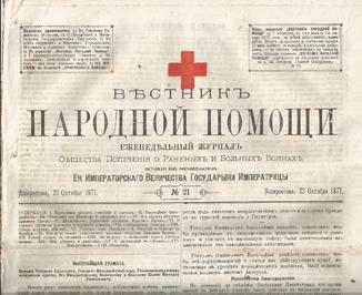 Газета 1877 Красный Крест Русско-турецкая война Карта боев Все 12 стр.