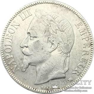 5 франків   1868  року  ВВ. Наполеон ІІІ. Французька Імперія.