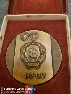 50 лет Украинской ССР ,бронза,1967г.