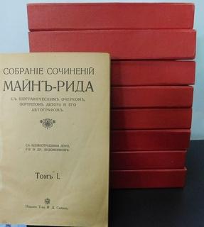 Майн Рид.Сочинения в 10-ти томах.1916 г.