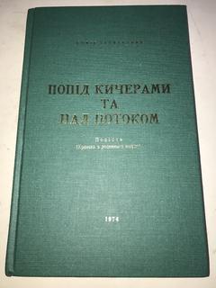 1974 Попід Кисерами та над потоком Українська Бібліотека