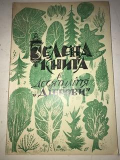 1965 Зелена Книга к десятиліття Діброви с Автографом