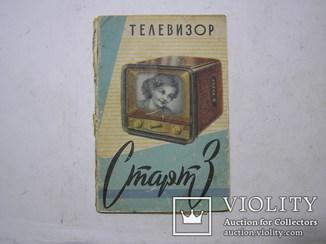 Описание и схема телевизора ,,Старт 3,,. Паспорт.
