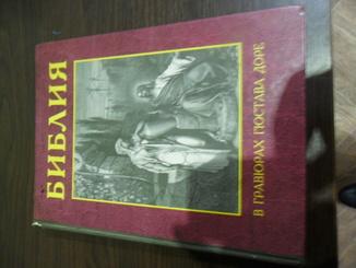 Библия.в гравюрах Гюстава Доре.Российское Библейское общество.