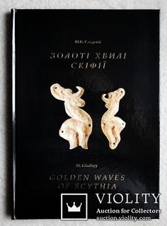 """Книга """" Золоті хвилі скіфії """""""