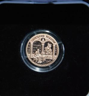 100 гривень 1997 року. Київський псалтир