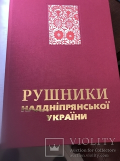 Рушники Наддніпрянської України