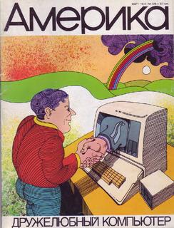 Журнал АМЕРИКА - март 1984 г. Тема номера: Компьютеры в Америке