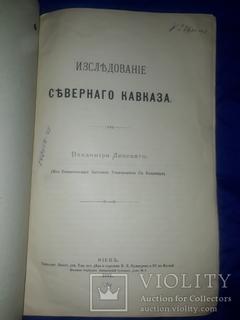 1891 Исследование Северного Кавказа