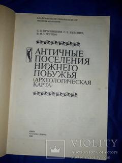 Античные поселения Нижнего Побужья Археологическая карта - 960 экз.