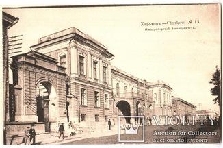Харьков-Императорский университет.1915 год.