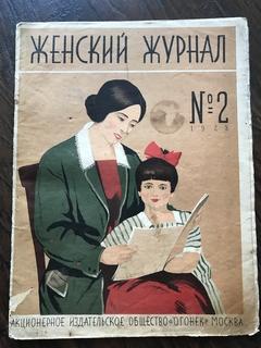 1928 Женский журнал
