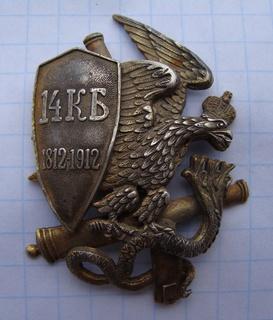 Офицерский знак 14-й конно-артиллерийской батареи