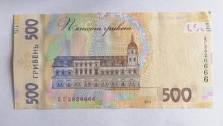500 грн. № ХГ 2826666