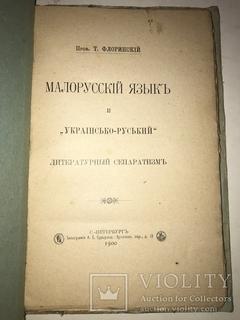 1900 Малорусский язык и Украинско-Русский Сепаратизм