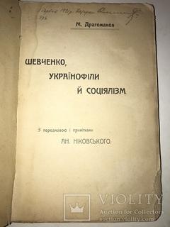 1914 Київ Шевченко Українофіли й Соціялізм  М.Драгоманов