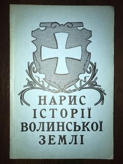 Історія Волиської землі до 1914 р