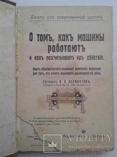 1909. О том, как машины работают и как рассчитывают их действие