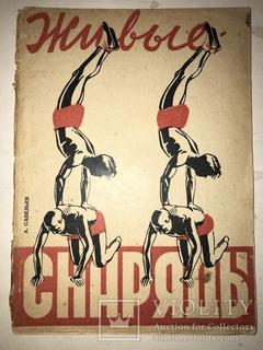 1931 Живые Снаряды Авангард Социализм Спорт