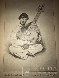1919 Козацькі пісні та думи Д.Ревуцький