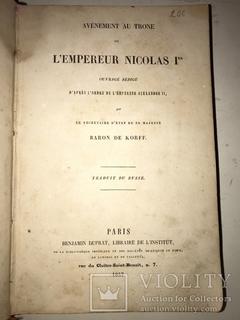 1857 Император Николай Первый Барона Корфа