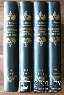 А. Е. Бурцев. Обстоятельное библиографическое описание редких и замечательных книг.