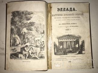 1868 Эллада Картины Древней Греции её Религия