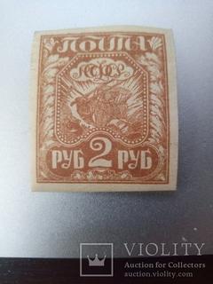 Марка 2 рубля 1921 год не гашеная с клеем