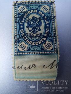 Гербовая марка 60 копеек
