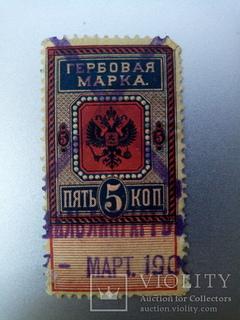 Гербовая марка 5 копеек