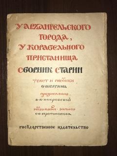 Сборник Старин