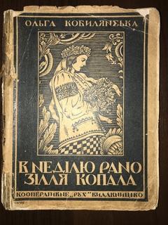 1927 В неділю рано зілля копала О. Кобилянська