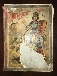 1893 Дон Кихот