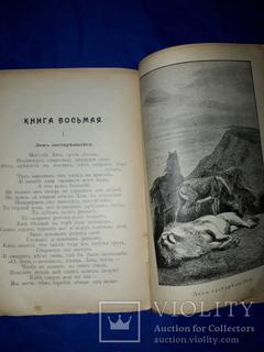1906 Басни Крылова