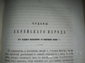 1866 Исторические сочинения Грановского