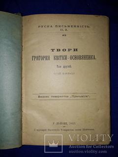 1913 Твори Квітки-Основяненка