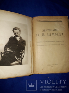 1922 Лейтенант Шмидт