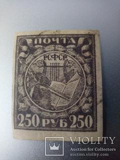 Марка 250 рублей 1921 год